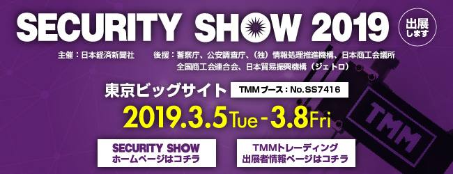 SECURITY SHOW 2019 出展決定【東京ビッグサイト】2019/3/5-8